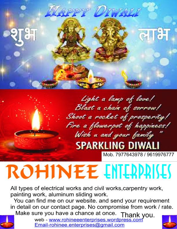from- Rohinee Enterprises