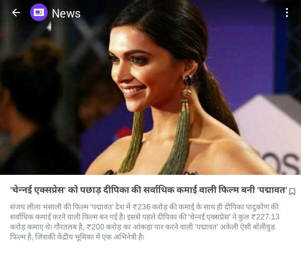 दीपिका की सर्वाधिक कमाई वाली फिल्म 'चेन्नई एक्सप्रेस' को पछाड़ फिल्म पद्मावत बनी।