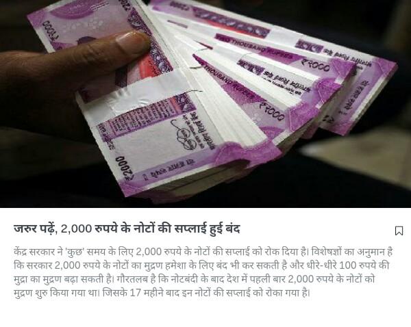 बंद हुई २,००० रुपये के नोटों की सप्लाई ?