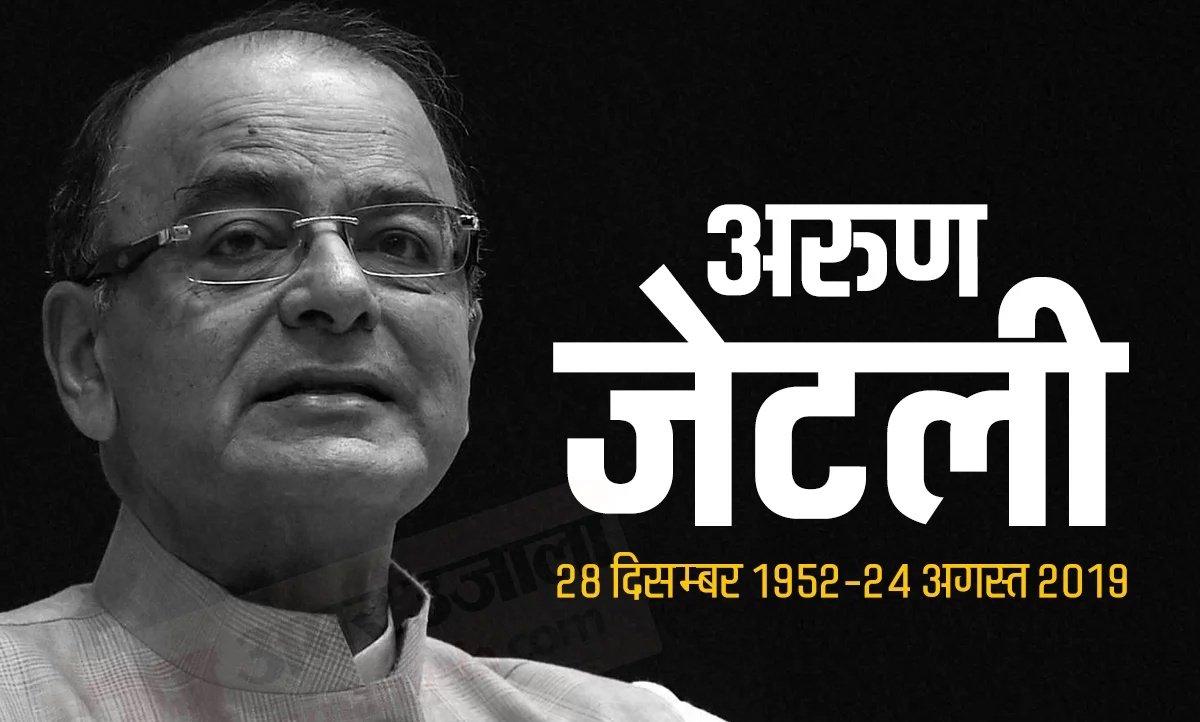 जेटली जी के निधन से भारतीय राजनीति को भारी क्षति, ईश्वर उनकी आत्मा को शांति प्रदान करें। —- रवि निगम