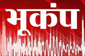 बड़ी खबर – भूकंप से दहले भारत और पाक, 2 की मौत, दर्जनों घायल।