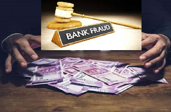 सरकारी बैंकों में पिछले तीन महिनों में लगभग 20 हज़ार करोड की धोखाधड़ी !!