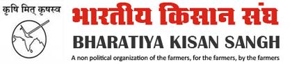 अब कृषि सुधार विधेयक के खिलाफ आरएसएस के भारतीय किसान संघ ने खोला मोर्चा !!