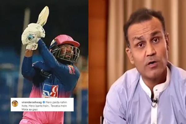 सहवाग हुए तेवतिया की बल्लेबाजी से अचंभित, बोले 'हीरो पैदा नहीं होते बनते हैं'!!