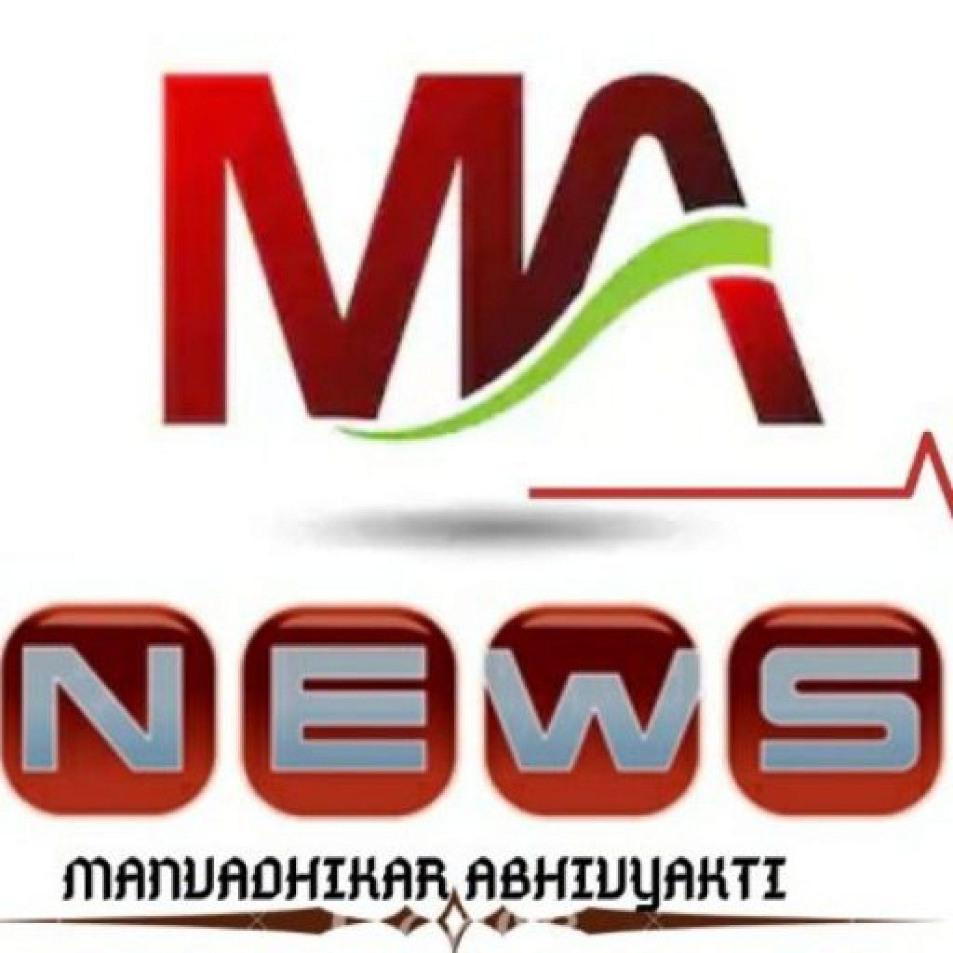 Manvadhikar Abhivyakti News