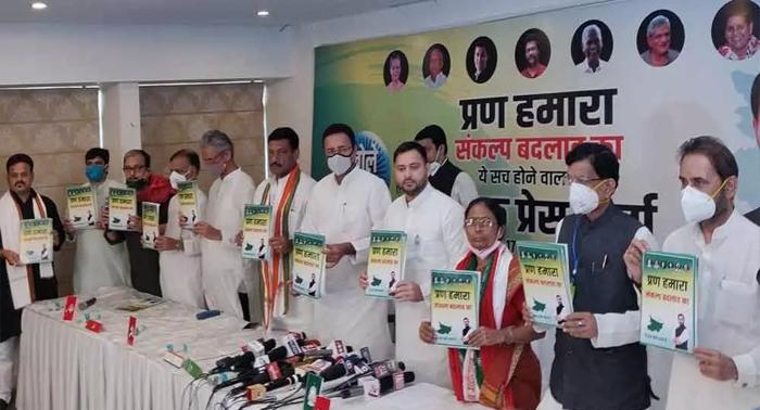 बिहार चुनाव – महागठबंधन ने जारी किया अपना संकल्प पत्र, 10 लाख रोजगार, परीक्षा के लिए आवेदन फार्म पर फीस माफ, किराया देगी सरकार