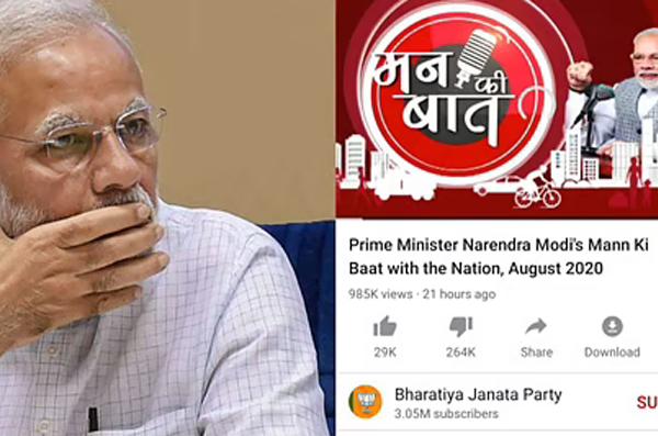 प्रधानमंत्री मोदी की हर वीडियो पर डिस्लाइक की बाढ़, कहीं सच में उनकी गिरती लोकप्रियता का संकेत तो नहीं ?