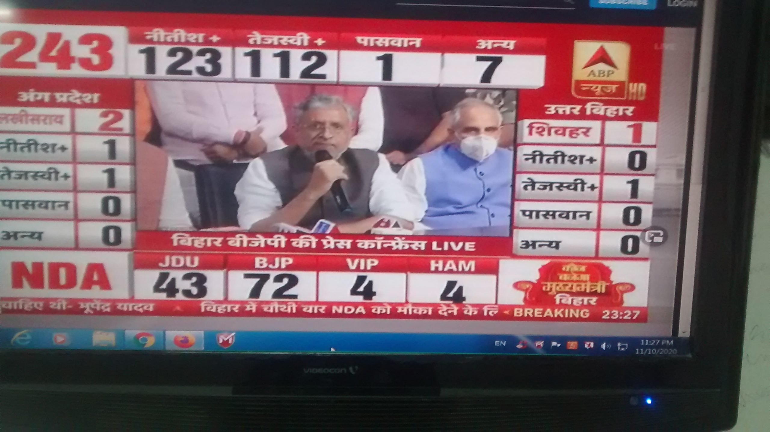 मोदी जी के विश्वस्त सूत्र की जय हो, चुनाव आयोग के पोर्टल पर अभी 55 सीटों पर परिणाम आना बाकी, लेकिन बीजेपी ने बिहार चुनाव जीतने की दी बधाई