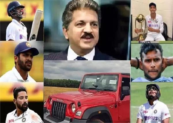 आनंद महिंद्रा गिफ्ट करेंगे एसयूवी थार ऑस्ट्रेलिया टेस्ट सीरीज में बेस्ट परफॉर्मेंस देने वाले 6 युवा खिलाड़ियों को !
