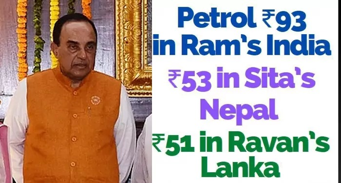बीजेपी नेता सांसद सुब्रमण्यम स्वामी जो अक्सर जन की बात करते हैं, बोले राम के भारत में पेट्रोल 93 रू., सीता के नेपाल में 53 रू., रावण की लंका में सिर्फ़ 51 रू. !!