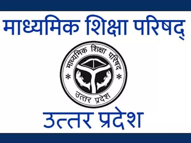 उत्तर प्रदेश बोर्ड की परीक्षा 24 अप्रैल से, हाईस्कूल की परीक्षा 10 मई और इंटर की परीक्षा 12 मई को होंगी समाप्त