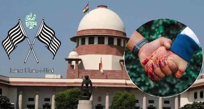 लव जिहाद मामले में जमीयत उलेमा-ए-हिंद को सुप्रीम कोर्ट ने पक्षकार बनने की दी अनुमति