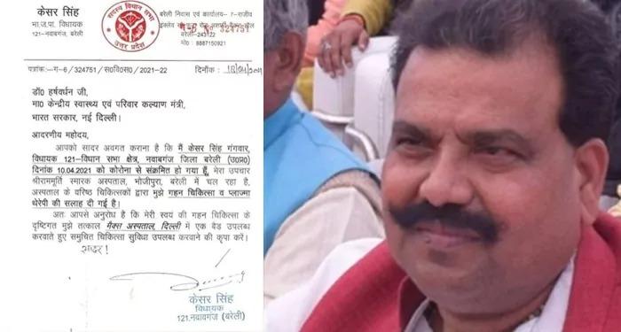 भाजपा विधायक केसर सिंह को डॉ. हर्षवर्धन से गुहार भी लगाना न आया काम