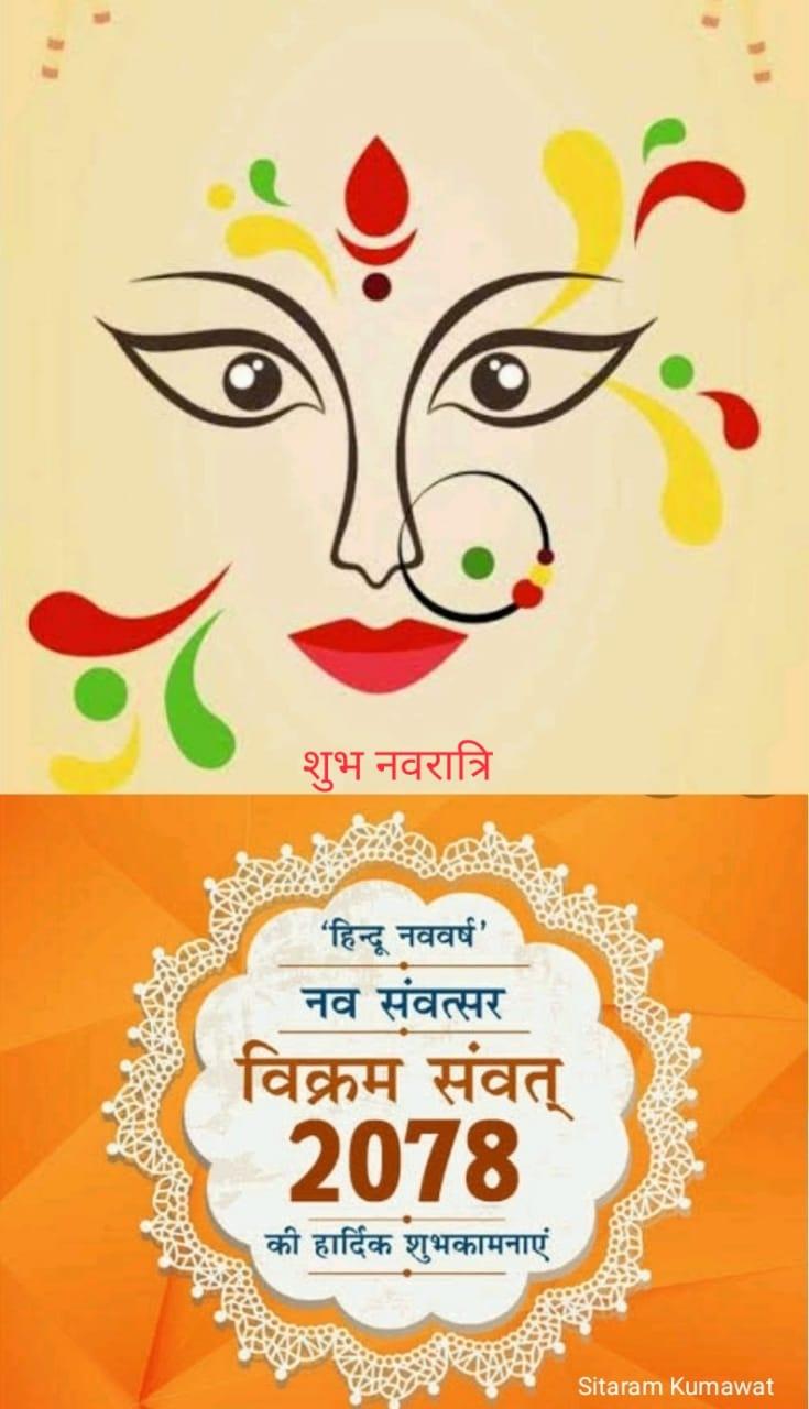 हिंदू नव वर्ष व चैत्र नव रात्रि के पावन पर्व की सभी देश वासियों को हार्दिक शुभ कामनायें — रवि जी. निगम