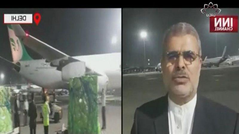 कोरोनाकाल के कठिन दौर में भारत को ईरान द्वारा मदद, भारतीय मीडिया में सराहना