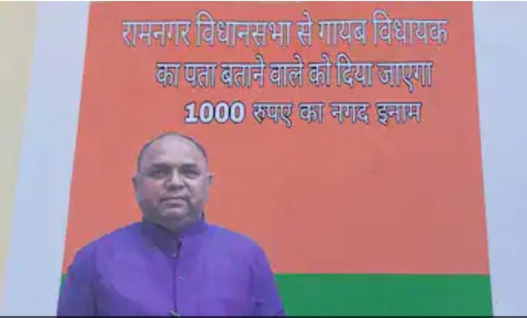 बाराबंकी जिले के एक विधायक के लापता होने पर ₹1000 इनाम का पोस्टर वायरल