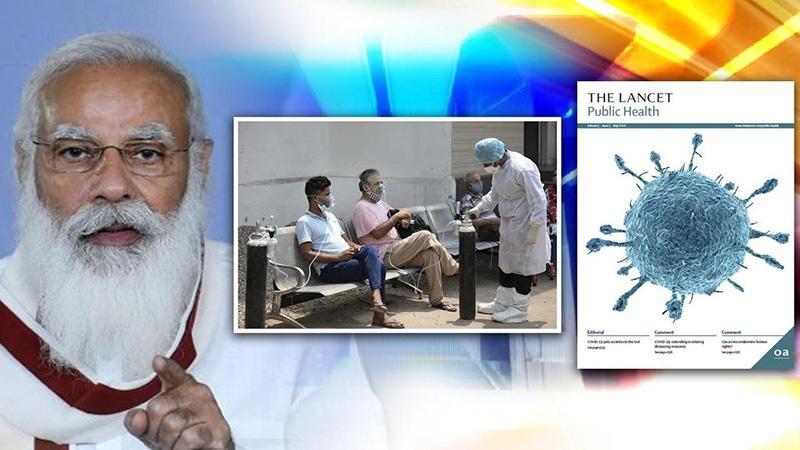 मोदी ने कोरोना पर क़ाबू पाने की वजाय अपनी आलोचनाओं को दबाने की ज़्यादा कोशिश की : मेडिकल जर्नल लैंसेट