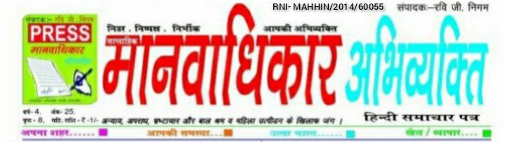 Manvadhikar Abhivyakti Banner