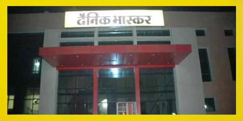 मीडिया समूह दैनिक भास्कर के दफ्तरों पर कोविड कुप्रबंधन का खुलासा करने पर इन्कम टैक्स की रेड