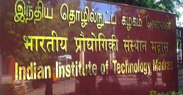 IIT Madras ने इंजीनियरिंग कालेजों की रैंकिंग में मारी बाज़ी