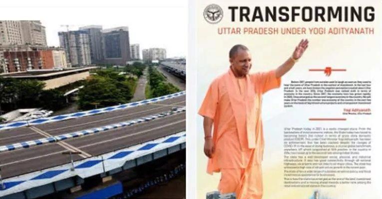 कोलकाता का फ्लाईओवर, योगी सरकार के विज्ञापन में , उड़ रहा है मज़ाक़ सोशल मीडिया पर !